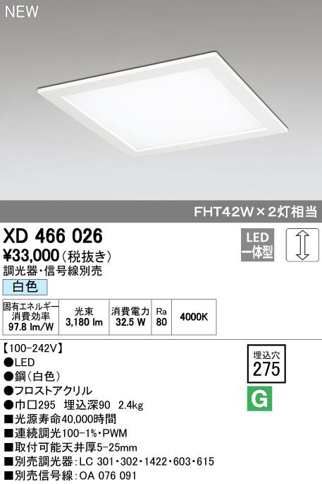 【最安値挑戦中!最大23倍】オーデリック XD466026 ベースライト 埋込型・下面アクリルカバー付 LED一体型 PWM調光 白色 調光器・信号線別売 [(^^)]