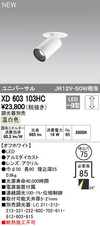 【最安値挑戦中!最大33倍】オーデリック XD603103HC フィクスドダウンスポットライト LED一体型 位相調光 温白色 調光器別売 埋込穴φ75 [(^^)]