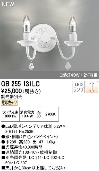 【最安値挑戦中!最大22倍】オーデリック OB255131LC(ランプ別梱) ブラケットライト LED電球シャンデリア球形 電球色 調光器・セード別売 [∀(^^)]