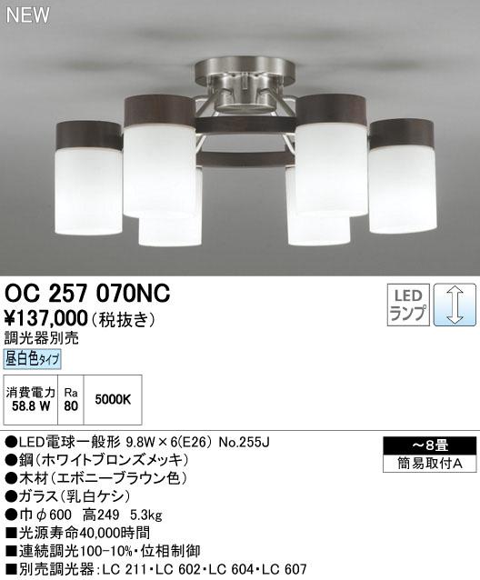 【最安値挑戦中!最大33倍】オーデリック OC257070NC(ランプ別梱) シャンデリア LED電球一般形 昼白色 ~8畳 調光器別売 [∀(^^)]