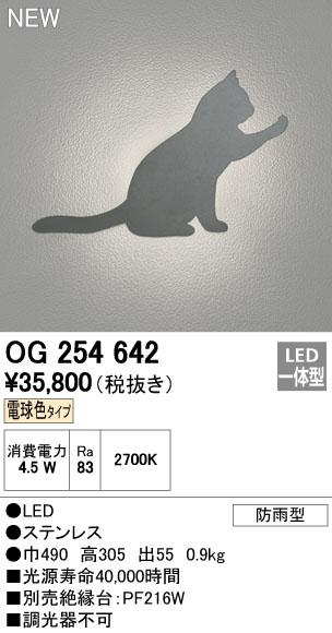 【最安値挑戦中!最大23倍】オーデリック OG254642(灯体別梱包) エクステリアポーチライト LED一体型 電球色タイプ 防雨型 ネコ [∀(^^)]