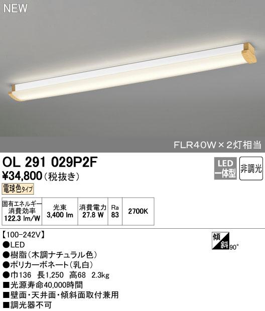 【最安値挑戦中!最大23倍】オーデリック OL291029P2F(LEDユニット別梱) ブラケット キッチンライト LED一体型 電球色 非調光 FLR40W×2灯相当 [∀(^^)]