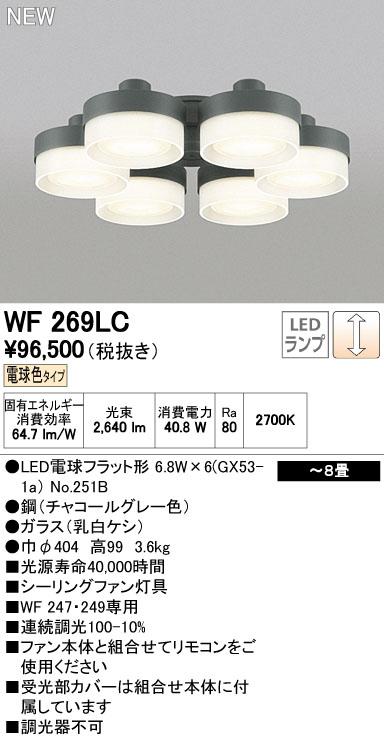 【最安値挑戦中!最大33倍】オーデリック WF269LC(ランプ別梱包) シーリングファン 灯具(薄型ガラスタイプ・6灯) LED電球フラット形 電球色 ~8畳 [∀(^^)]