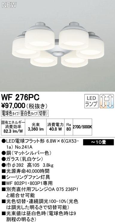 【最安値挑戦中!最大33倍】オーデリック WF276PC(ランプ別梱包) シーリングファン 灯具(乳白ケシガラス・6灯) LED電球フラット形 光色切替 ~10畳 [∀(^^)]