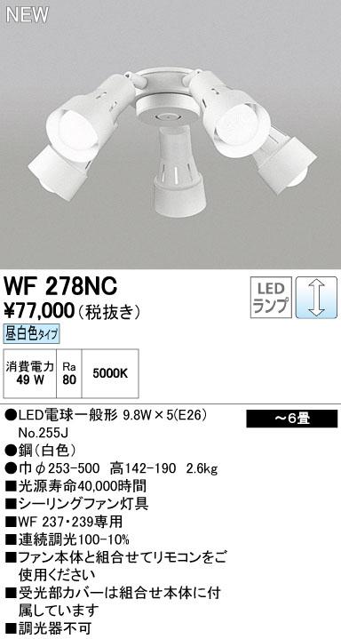 【最安値挑戦中!最大23倍】オーデリック WF278NC(ランプ別梱包) シーリングファン 灯具(可動型スポットタイプ・5灯) LED電球一般形 昼白色 ~6畳 [∀(^^)]