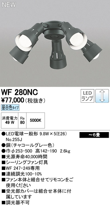 【最安値挑戦中!最大23倍】オーデリック WF280NC(ランプ別梱包) シーリングファン 灯具(可動型スポットタイプ・5灯) LED電球一般形 昼白色 ~6畳 [∀(^^)]