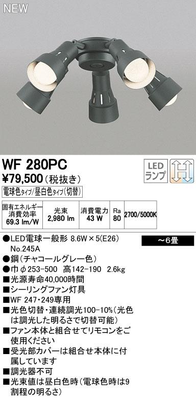 【最安値挑戦中!最大23倍】オーデリック WF280PC(ランプ別梱包) シーリングファン 灯具(可動型スポットタイプ・5灯) LED電球一般形 光色切替 ~6畳 [∀(^^)]
