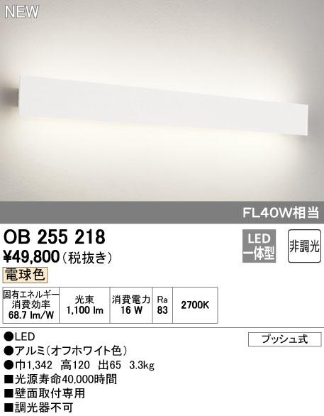 【最安値挑戦中!最大33倍】オーデリック OB255218 ブラケットライト LED一体型 非調光 電球色 オフホワイト [(^^)]