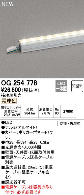 【最安値挑戦中!最大23倍】オーデリック OG254778 間接照明 LED一体型 非調光 電球色 接続線別売 防雨・防湿型 L600タイプ [(^^)]