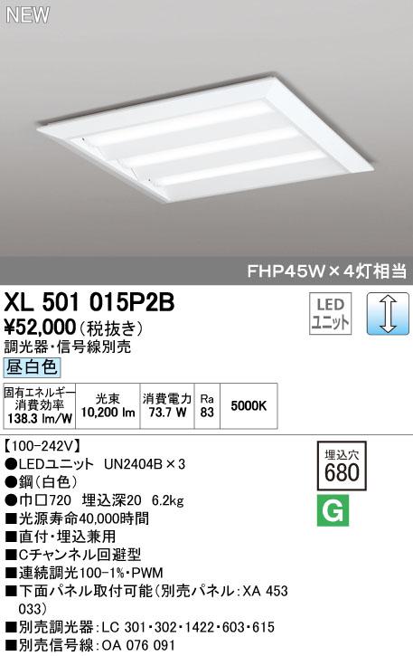 【最安値挑戦中!最大33倍】オーデリック XL501015P2B(LED光源ユニット別梱) ベースライト LEDユニット型 直付/埋込兼用型 PWM調光 昼白色 調光器・信号線別売 ルーバー無 [(^^)]