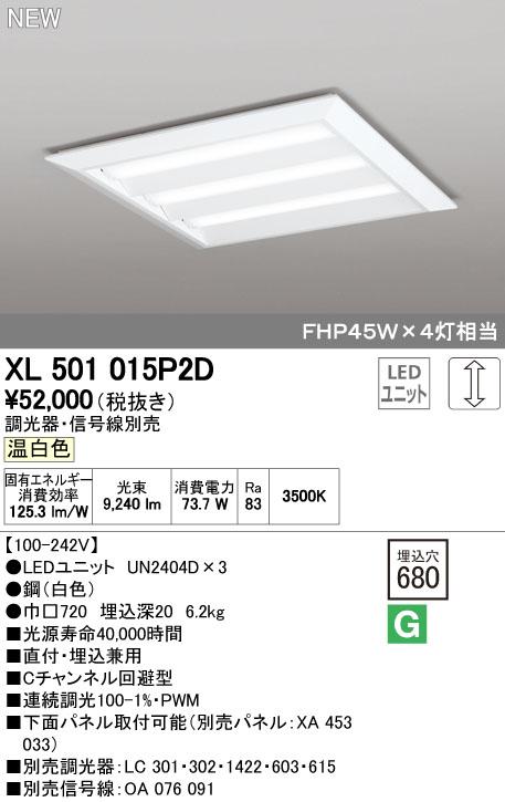 【最安値挑戦中!最大33倍】オーデリック XL501015P2D(LED光源ユニット別梱) ベースライト LEDユニット型 直付/埋込兼用型 PWM調光 温白色 調光器・信号線別売 ルーバー無 [(^^)]