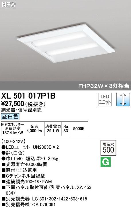 【最安値挑戦中!最大33倍】オーデリック XL501017P1B(LED光源ユニット別梱) ベースライト LEDユニット型 直付/埋込兼用型 PWM調光 昼白色 調光器・信号線別売 ルーバー無 [(^^)]