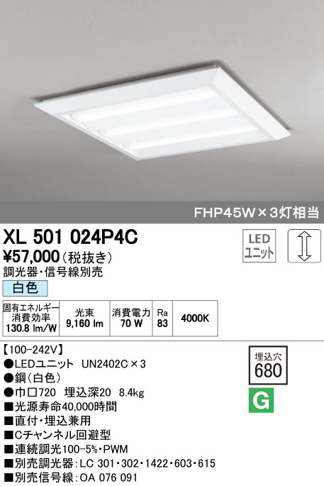【最安値挑戦中!最大33倍】オーデリック XL501024P4C(LED光源ユニット別梱) ベースライト LEDユニット型 直付/埋込兼用型 PWM調光 白色 調光器・信号線別売 ルーバー無 [(^^)]