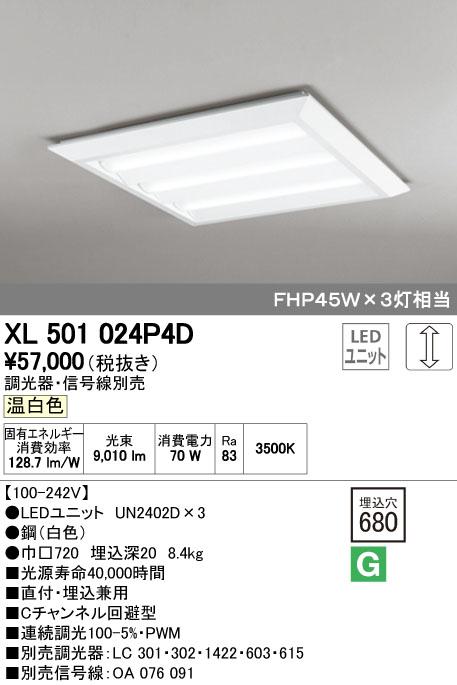 【最安値挑戦中!最大33倍】オーデリック XL501024P4D(LED光源ユニット別梱) ベースライト LEDユニット型 直付/埋込兼用型 PWM調光 温白色 調光器・信号線別売 ルーバー無 [(^^)]
