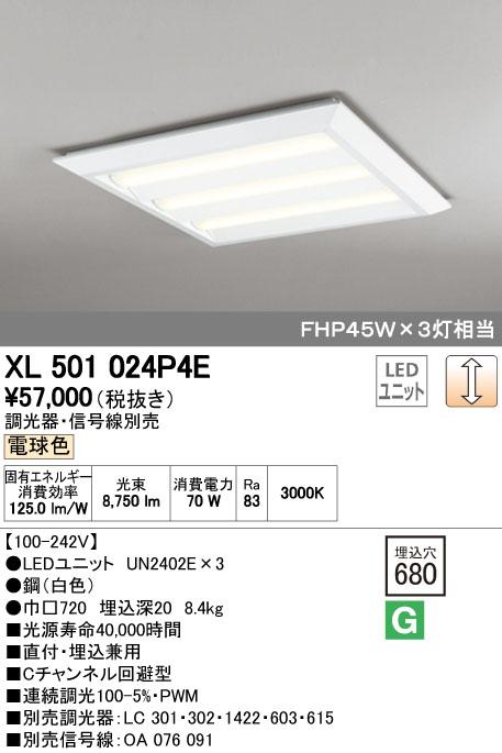 【最安値挑戦中!最大33倍】オーデリック XL501024P4E(LED光源ユニット別梱) ベースライト LEDユニット型 直付/埋込兼用型 PWM調光 電球色 調光器・信号線別売 ルーバー無 [(^^)]