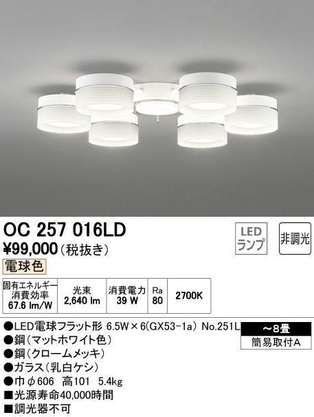 【最安値挑戦中!最大33倍】照明器具 オーデリック OC257016LD シャンデリア LED電球フラット形 電球色タイプ ~8畳 マットホワイト [∀(^^)]