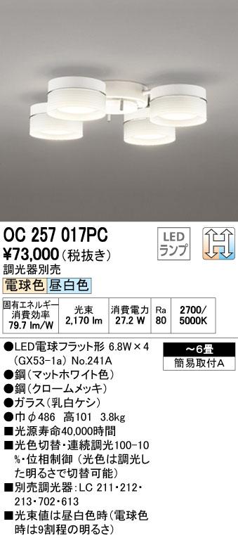 【最安値挑戦中!最大23倍】オーデリック OC257017PC シャンデリア LED電球フラット形 光色切替タイプ ~6畳 調光器別売 [∀(^^)]
