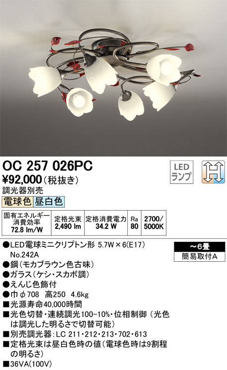 【最安値挑戦中!最大33倍】オーデリック OC257026PC シャンデリア LED 光色切替調光 ~6畳 調光器別売 [∀(^^)]