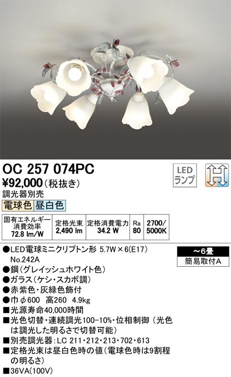 【最安値挑戦中!最大33倍】オーデリック OC257074PC(ランプ別梱包) シャンデリア LED 光色切替調光 ~6畳 調光器別売 [∀(^^)]