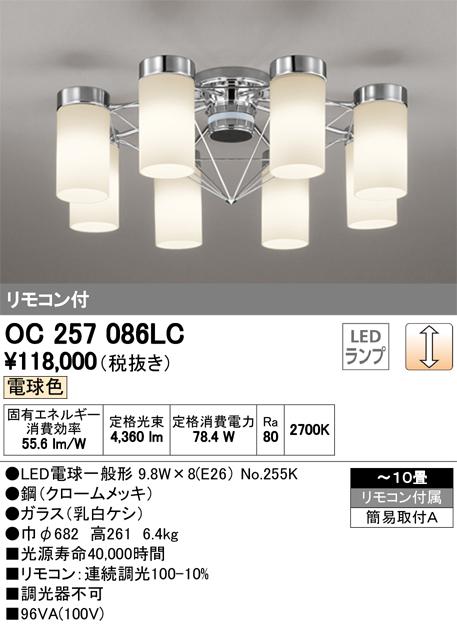 【最安値挑戦中!最大33倍】オーデリック OC257086LC(ランプ別梱包) シャンデリア LED 電球色 調光 ~8畳 リモコン付属 [∀(^^)]