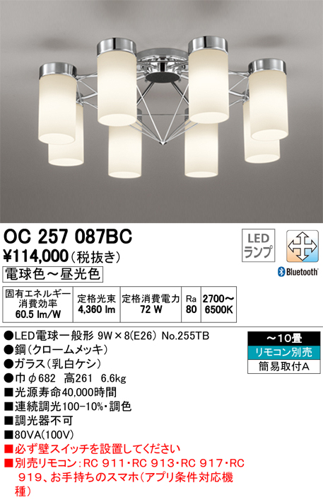 激安通販の 【最安値挑戦中!最大23倍】オーデリック OC257087BC(ランプ別梱包) LED シャンデリア LED 調光 Bluetooth・調色 リモコン別売 ~10畳 リモコン別売 Bluetooth [∀(^^)], ハートドロップ:d5dafb88 --- construart30.dominiotemporario.com