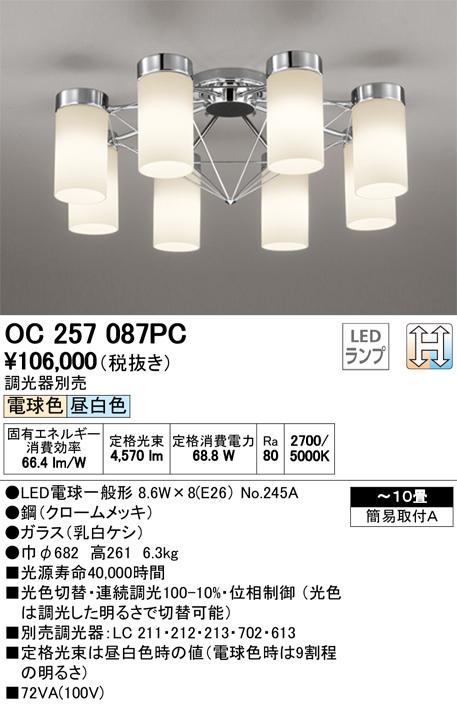 【最安値挑戦中!最大33倍】オーデリック OC257087PC(ランプ別梱包) シャンデリア LED 光色切替調光 ~10畳 調光器別売 [∀(^^)]