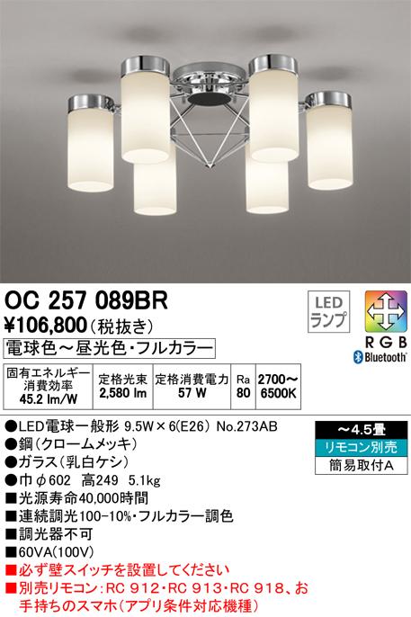 【最安値挑戦中!最大33倍】オーデリック OC257089BR(ランプ別梱包) シャンデリア LED フルカラー調光・調色 ~4.5畳 リモコン別売 Bluetooth [∀(^^)]