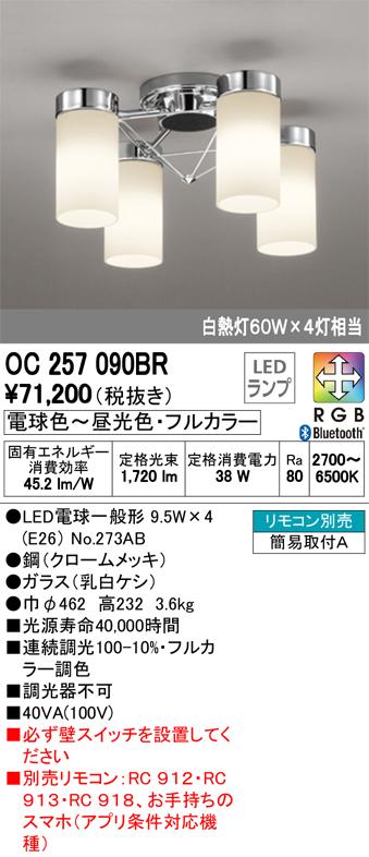 【最安値挑戦中!最大33倍】オーデリック OC257090BR(ランプ別梱包) シャンデリア LED フルカラー調光・調色 リモコン別売 Bluetooth [∀(^^)]