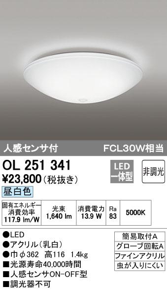 【数量限定特価】【最安値挑戦中!最大33倍】照明器具 オーデリック OL251341 シーリングライト LED 人感センサ 昼白色タイプ [£]