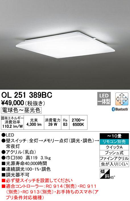 【最安値挑戦中!最大23倍】オーデリック OL251389BC シーリングライト LED一体型 調光・調色 ~10畳 リモコン別売 Bluetooth通信対応機能付 [∀(^^)]