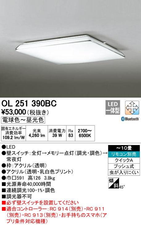 【最安値挑戦中!最大33倍】オーデリック OL251390BC シーリングライト LED一体型 調光・調色 ~10畳 リモコン別売 Bluetooth通信対応機能付 [∀(^^)]