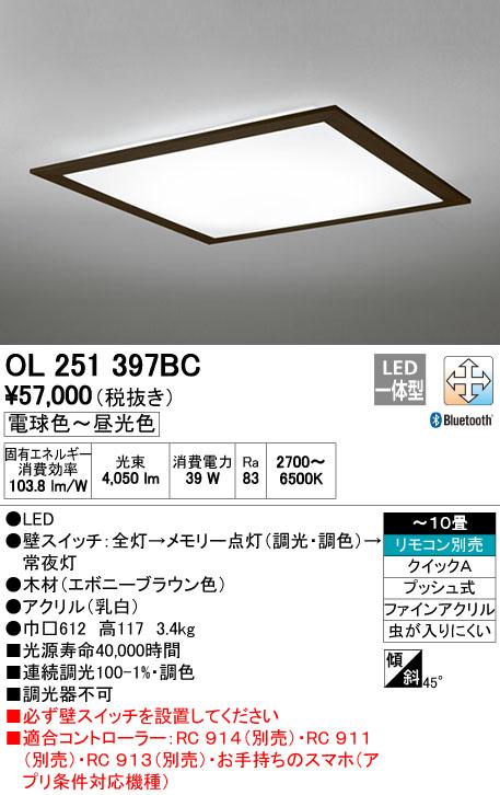 【最安値挑戦中!最大33倍】オーデリック OL251397BC シーリングライト LED一体型 調光・調色 ~10畳 リモコン別売 Bluetooth通信対応機能付 [∀(^^)]