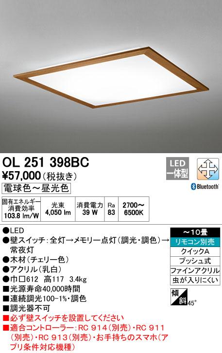 【最安値挑戦中!最大33倍】オーデリック OL251398BC シーリングライト LED一体型 調光・調色 ~10畳 リモコン別売 Bluetooth通信対応機能付 [∀(^^)]