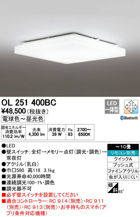 【最安値挑戦中!最大23倍】オーデリック OL251400BC シーリングライト LED一体型 調光・調色 ~10畳 リモコン別売 Bluetooth通信対応機能付 [∀(^^)]