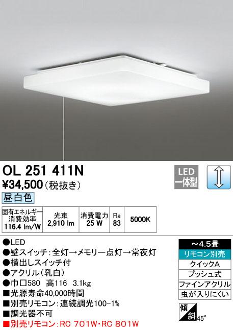 【最安値挑戦中!最大33倍】照明器具 オーデリック OL251411N シーリングライト LED一体型 調光タイプ リモコン別売 プルレス 昼白色タイプ ~4.5畳 [∀(^^)]