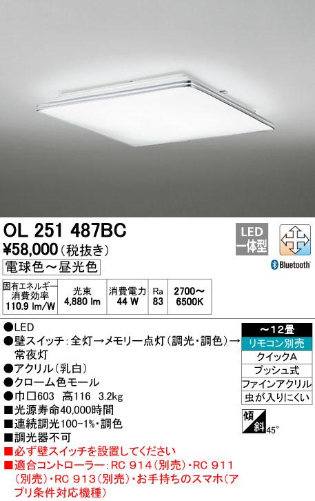 【最安値挑戦中!最大33倍】オーデリック OL251487BC シーリングライト LED一体型 調光・調色 ~12畳 リモコン別売 Bluetooth通信対応機能付 [∀(^^)]