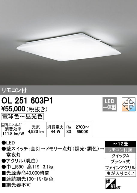 【最安値挑戦中!最大23倍】照明器具 オーデリック OL251603P1 シーリングライト LED一体型 調色・調光タイプ リモコン付属 プルレス ~12畳 [∀(^^)]
