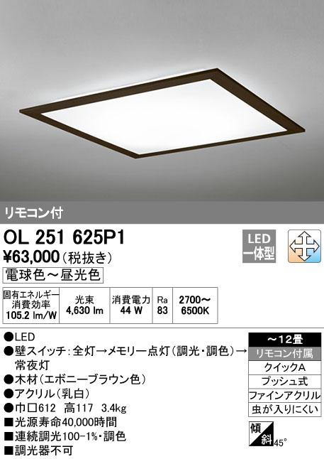 【最安値挑戦中!最大33倍】照明器具 オーデリック OL251625P1 シーリングライト LED一体型 調色・調光タイプ リモコン付属 プルレス ~12畳 [∀(^^)]