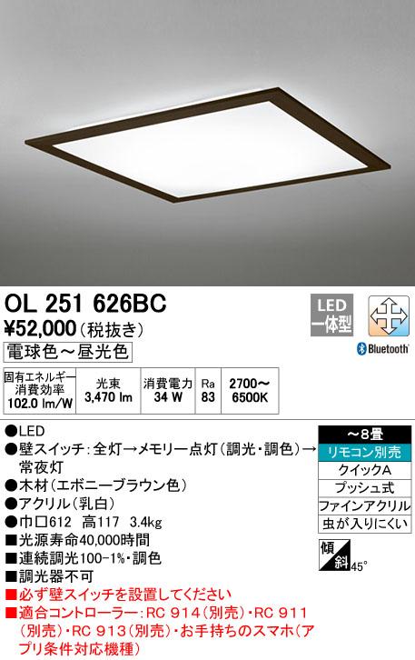 【最安値挑戦中!最大23倍】オーデリック OL251626BC シーリングライト LED一体型 調光・調色 ~8畳 リモコン別売 Bluetooth通信対応機能付 [∀(^^)]