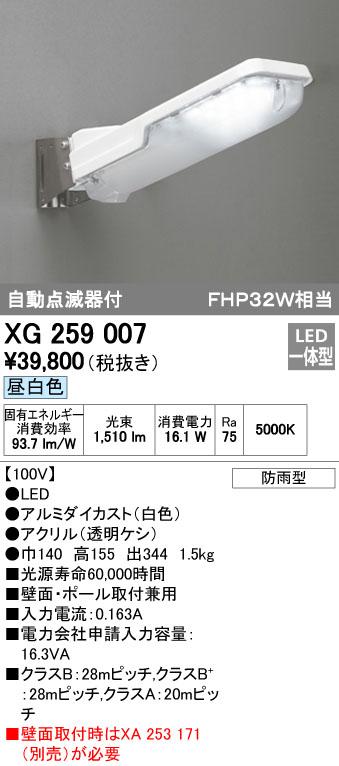 【最安値挑戦中!最大33倍】照明器具 オーデリック XG259007 エクステリア 防犯灯 LED20VAタイプ(FL20W×2灯・水銀灯80Wクラス) 昼白色タイプ 防雨型 [(^^)]