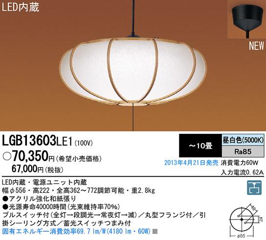 【最安値挑戦中!最大33倍】照明器具 パナソニック LGB13603LE1 ペンダントライト 直付吊下型 LED ~10畳 [∽]
