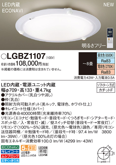 【最安値挑戦中!最大23倍】パナソニック LGBZ1107 洋風シーリングライト 天井直付型 LED(昼光色・電球色) リモコン付 調光・調色 ~8畳 ホワイト [∽]