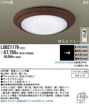 【最安値挑戦中!最大23倍】照明器具 パナソニック LGBZ1179 シーリングライト 天井直付型 LED リモコン調光・リモコン調色 ~8畳 ランプ同梱包 [∽]