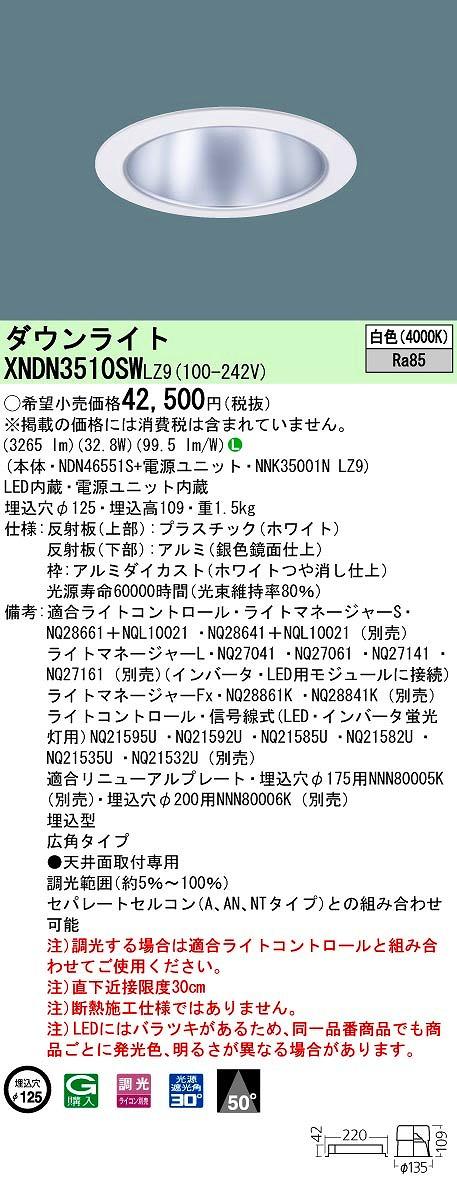 【最安値挑戦中!最大33倍】パナソニック XNDN3510SWLZ9 ダウンライト 天井埋込型 LED(白色) 広角50度 調光(ライコン別売) 埋込穴φ125 銀色鏡面 [∽]