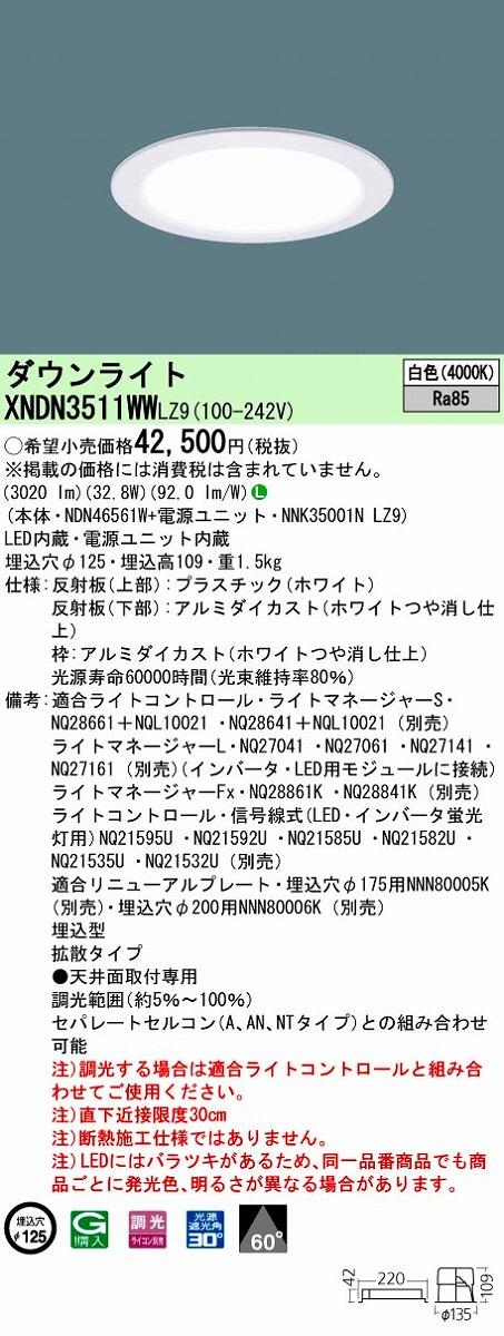 【最安値挑戦中!最大33倍】パナソニック XNDN3511WWLZ9 ダウンライト 天井埋込型 LED(白色) 拡散60度 調光(ライコン別売) 埋込穴φ125 ホワイト [∽]