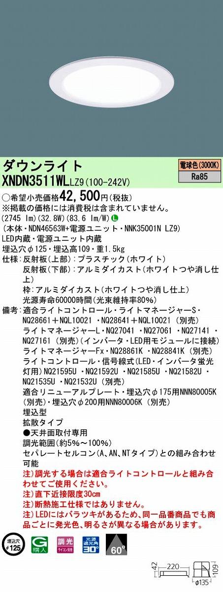 【最安値挑戦中!最大33倍】パナソニック XNDN3511WLLZ9 ダウンライト 天井埋込型 LED(電球色) 拡散60度 調光(ライコン別売) 埋込穴φ125 ホワイト [∽]