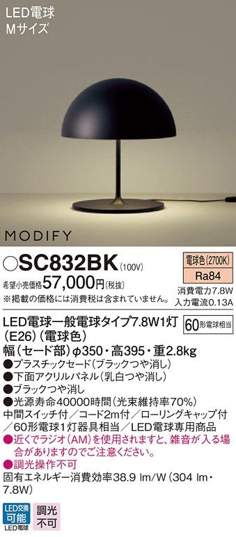 【最安値挑戦中!最大33倍】パナソニック SC832BK スタンド 床置型 LED(電球色) 中間スイッチ付 MODIFY(モディファイ) パネル付型 ブラック [∽]