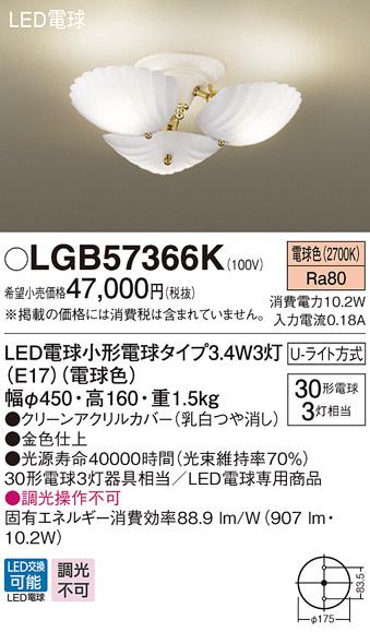 【最安値挑戦中!最大33倍】パナソニック LGB57366K シャンデリア 天井直付型 LED(電球色) 30形電球3灯器具相当 [∽]