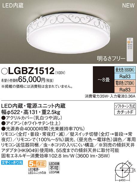 【最安値挑戦中!最大23倍】パナソニック LGBZ1512 シーリングライト 天井直付型 LED(昼光色・電球色) リモコン調光・調色 ~8畳 ホワイトサテン仕上 [∽]