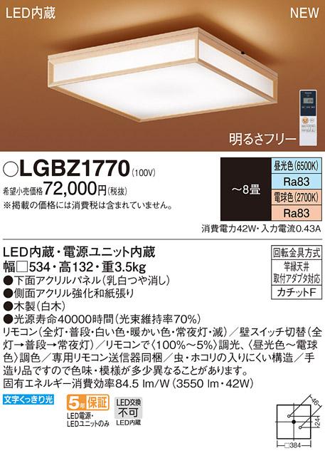 【最安値挑戦中!最大33倍】パナソニック LGBZ1770 和風シーリングライト 天井直付型 LED(昼光色・電球色) リモコン調光・調色 ~8畳 [∽]